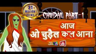 ओ चुड़ैल कल आना || Oo Chudel Kal Ana || Hindi Stories for Kids || Jadui kahaniya