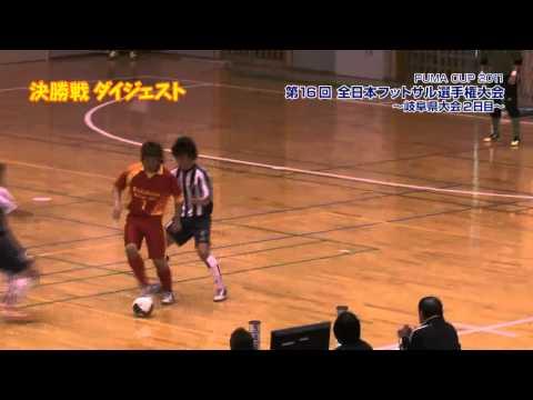 PUMA CUP2011 第16回全日本フットサル選手権~岐阜県大会2日目~