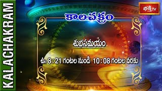 Today Panchangam || 03 August 2017 || Archana || Bhakthi TV