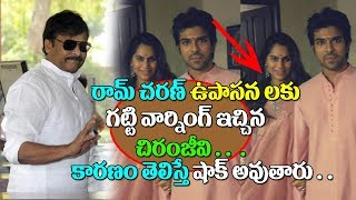 Chiru's Sweet Warning To Charan and Upasana | Mega Powerstar Ram Charan | Mega Star Chiranjeevi