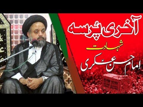 Masaib Imam Hassan Askari (a.s) | Maulana Syed Akhlaq Hussain Sherazi | 4K