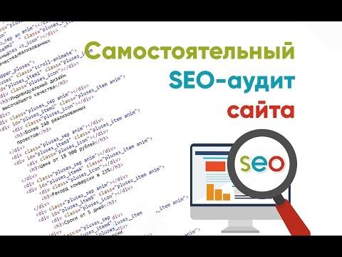Как самому сделать аудит сайта и улучшить его позиции в Яндексе