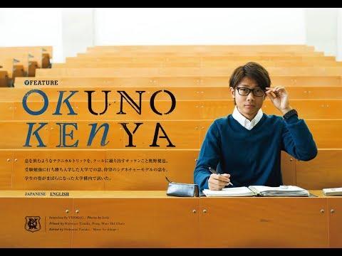 FEATURE - KENYA OKUNO [VHSMAG]