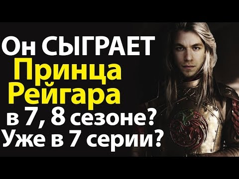 Он Сыграет Принца Рейгара в 7 и 8 Сезоне? Уже в 7 Серии? Игра Престолов