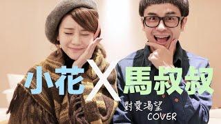 譚杏藍 x 馬叔叔 - 對愛渴望 Cover (Ma ShuShu X Hana Tam)