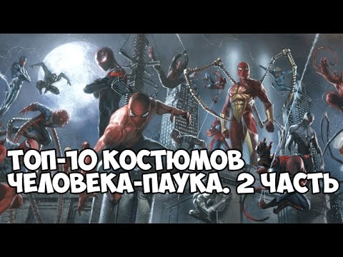 [ТОП 10] Костюмов Человека-Паука. 2 часть/ Spider-man