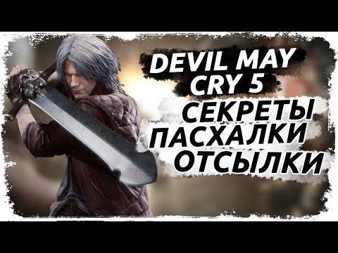 Пасхалки и отсылки в игре Devil May Cry 5 (DMC5)/ Пасхалки, отсылки, секреты