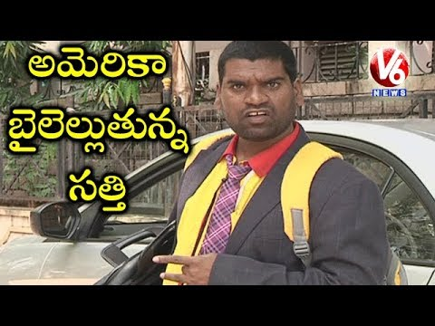 Bithiri Sathi To Visit America | Donald Trump's New Immigration Proposal | Teenmaar News | V6 News