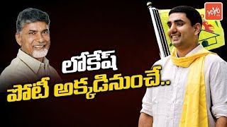 Nara Lokesh Contesting Constituency Finalized | Chandrababu Naidu | AP Politics