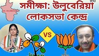 সমীক্ষা: উলুবেরিয়া লোকসভা কেন্দ্র    লোকসভা ভোট 2019    West Bengal Election 2019