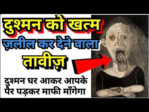 Aapke Dushman ko Tabah ,zaleel kr dene wala Taweez_in Hindi || Dushman ko khatam krne ka Taweez