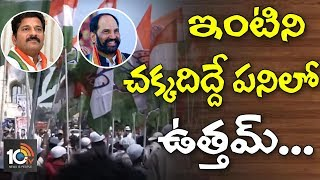 TPCC Chief Uttam looking for Party Strengthen in Telangana | Uttam Meets with Party Leaders