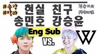 (Eng) Mino vs. Yoon #MinYoon (feat. Wild Maetamong)