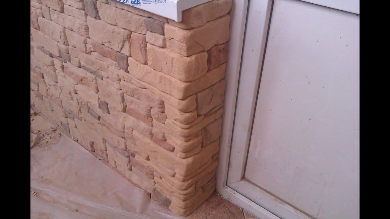 Отделка балконов и лоджий искусственным и декоративным камне.