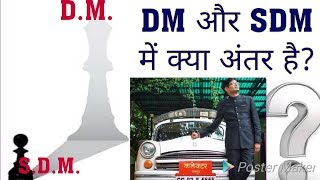 Difference between DM AND SDM - क्या IAS ही DM होता है? - IAS - PCS