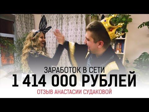 Заработок в сети | 1 414 000 рублей