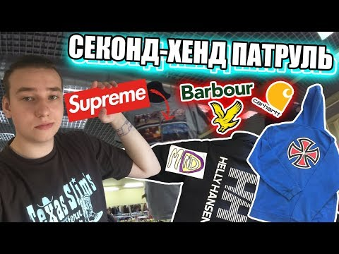 СЕКОНД ХЕНД ПАТРУЛЬ - (Supreme, Independent, Helly Hansen, Carhartt, Barbour, Lonsdale, Tommy)
