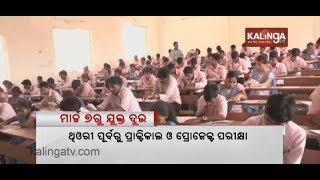 Odisha CHSE +2 Examinations to begin from March 7 | Kalinga TV