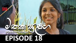 Mathaka Sulanga - Episode 18