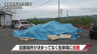 トラック3台分の鉄の荷物が届く【FDNニュース】