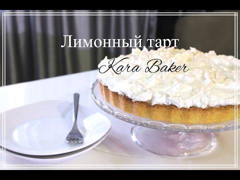 Kara Baker: Лимонный тарт с меренгой