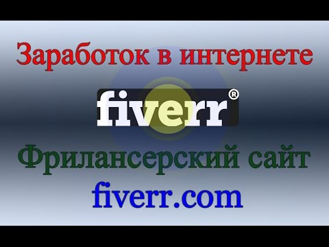 Заработок в интернете - сайт fiverr.com