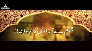 Jahannam Se Azadi Ka Parwana | Juma Mubarak | Madani Channel