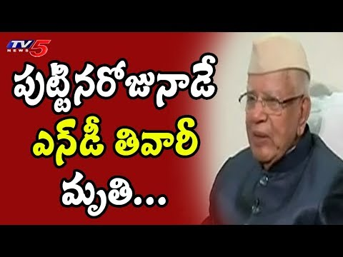 United Andhra Pradesh Ex-Governor N D Tiwari Passed Away | TV5 News