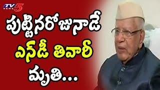 United Andhra Pradesh Ex-Governor N D Tiwari Passed Away
