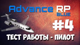Жизнь SA:MP (Advance RP-Blue) || Тест работы - Пилот.