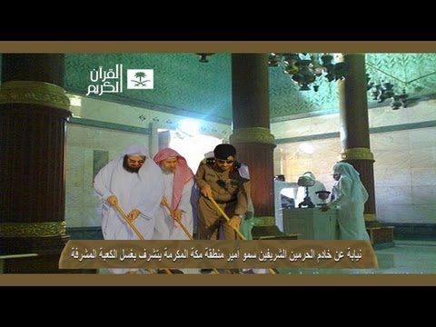 Sheikh Sudais - Kaba Wash 2013 10th June [1st Shabaan 1434] video