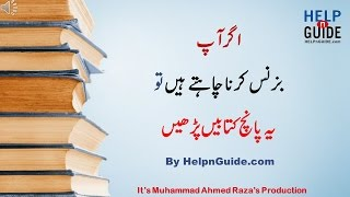 Top 5 Books about Entrepreneurship, Review in Urdu | Start your own Business - Entrepreneur Series