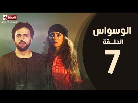 مسلسل الوسواس - الحلقة السابعة 7 - AL Waswas EP 07