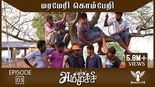 Ammuchi | Season 01 - EP 03 - Marameri Komberi | Tamil Web Series #Nakkalites