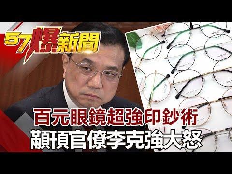 台灣-57爆新聞-20180731-平價火鍋海霸王百億傳奇 百元眼鏡配到好老闆笑笑賺