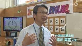 小学校における外国語活動の取り組み / 結城市城南小学校「L.E.E(レッツ・エンジョイ・イングリッシュ)」