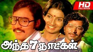 Tamil Full Movie   Antha 7 Naatkal   Superhit Love Story   Ft. Bhagyaraj, Ambika