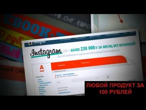 Любой продукт за 100 рублей !!!