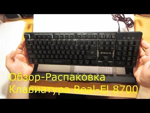 [Обзор - Распаковка] Клавиатура Real El 8700 Gaming Backlit Black