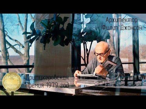 Филип Джонсон - последний архитектор эпохи мастеров. Притцкеровская премия 1979 года.