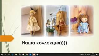 Мастер класс текстильная кукла. Елена Войнатовская