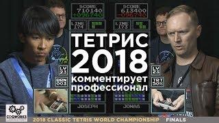 Финал турнира по Тетрису 2018