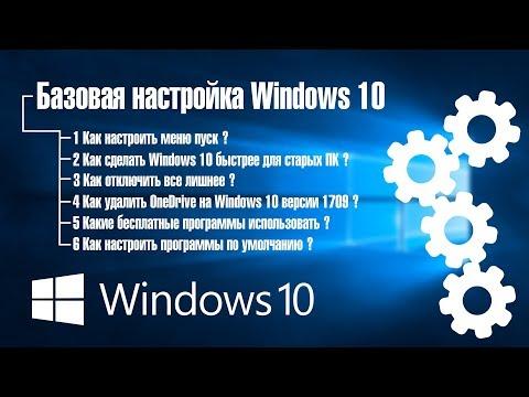 Как ускорить Windows 10  v1709