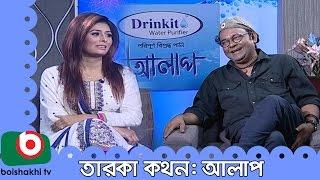 Celebrity Show | Alap | Azad Abul Kalam with Pariha