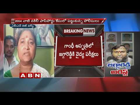 Police To Produce Ex-MLA Jagga Reddy Into Court Today | Uttam Kumar Reddy blamed TRS Party