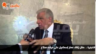 يقين | حوار مع الفنان أحمد عبد الوارث فى حفل زفاف عمار إسماعيل على مياده صلاح