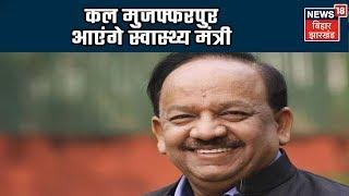 Breaking News: केंद्रीय स्वास्थ्य मंत्री Harshvardhan कल आएंगे मुजफ्फरपुर, करेंगे SKMCH का दौरा