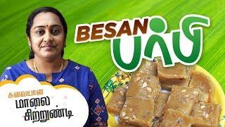 Tamil New Year Special Recipe | Besan Burfi Recipe | How to make Besan Burfi Indian sweet