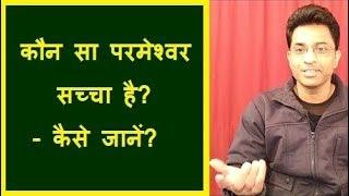 Baixar कौन सा परमेश्वर सच्चा है? कैसे जानें? - Joseph Paul Hindi Gospel