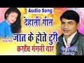 Gaudas Mongare | Priyank Netam | Dehati Geet | Cg Song | Jat Ke Hote Turi | New Chhattisgarhi Song